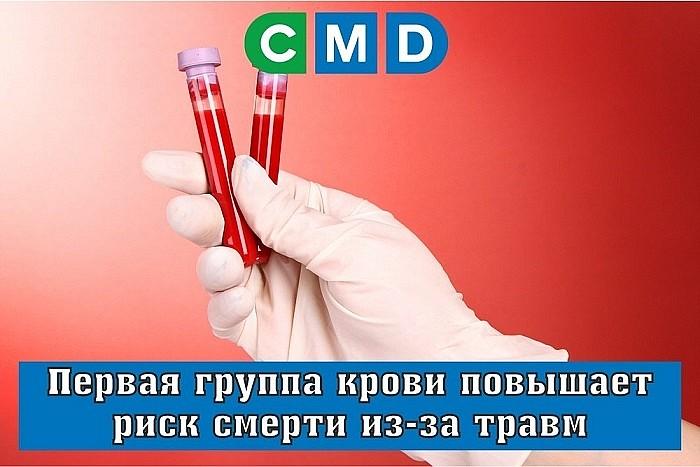 Первая группа крови повышает риск смерти из-за травм